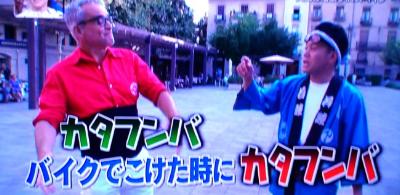 世界の果てまでイッテQ! 人間の塔祭りに宮川大輔が参加を振り返る