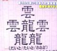誰も調べた事がない日本語ランキングを振り返る 自慢できる漢字