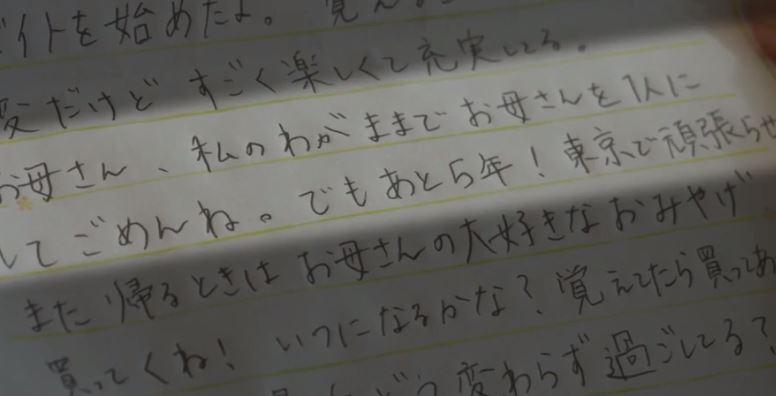 ザ!世界仰天ニュース 渋谷天然温泉爆発事故を振り返る2