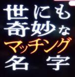 """<span class=""""title"""">日本人のおなまえっ! 世にも奇妙なマッチング名字を振り返る</span>"""