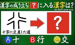 """<span class=""""title"""">あなたは小学5年生より賢いの?を振り返る ザ・タッチ、塚田&河合</span>"""